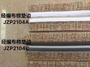 经编布棕垫边JZP2104