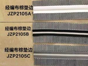 经编布棕垫边JZP2105