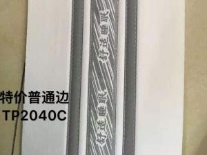 特价普通边TP2040C