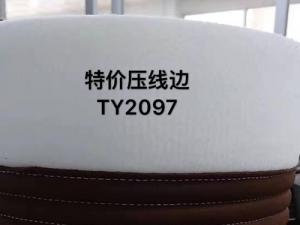 特价压线边TY2097