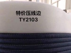 特价压线边TY2103